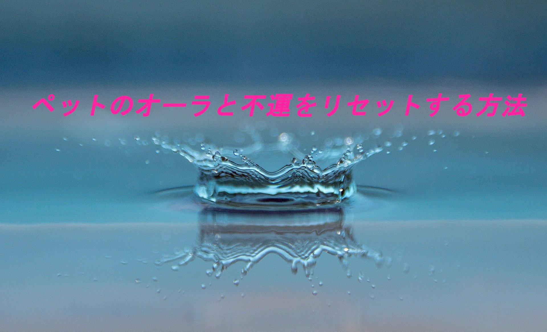 水とオーラ