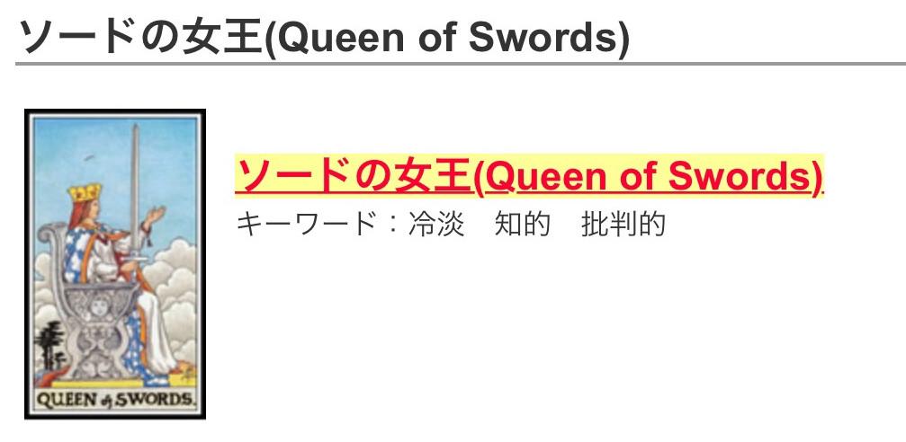 ソードの女王
