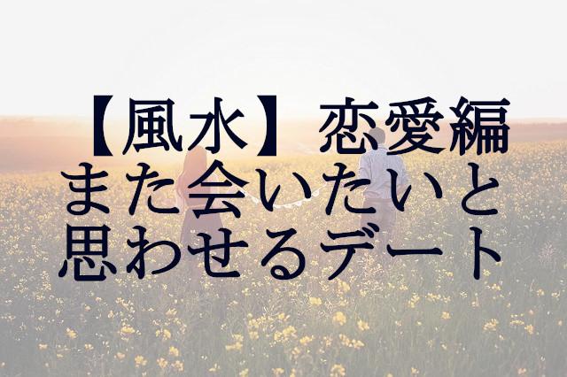 恋愛、風水