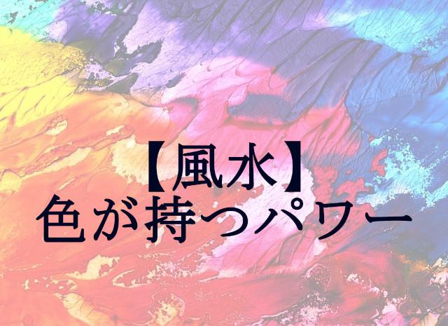 色が持つパワー