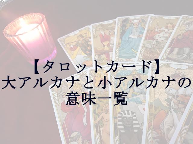 タロット、カードの意味