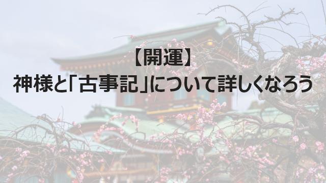 開運・神社